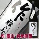 クーポン配布中 お歳暮 日本酒 ギフト プレゼント 作 雅乃智 兵庫愛山 純米吟醸 1800ml 一升瓶 ざく みやびのとも お…