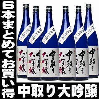 日本酒お年賀ギフト名城中取り大吟醸1800ml送料無料6本セットプラケース入り1本当りたったの2,000円!
