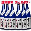 母の日 父の日 ギフト 日本酒 名城 中取り大吟醸 一升瓶 1800ml 送料無料 6本セット ダンボール発送1本当りたったの2,…