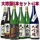 バレンタイン ギフト 【45%OFF 日本酒 大吟醸 飲み比べセット】 お酒 夢の大吟醸5本セット+1 6本 セット エクストラセット 辛口 のし…