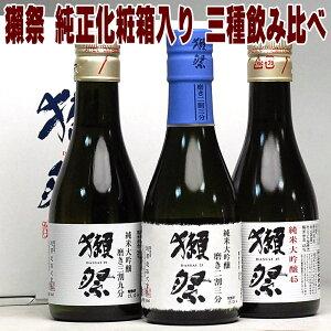 お中元 獺祭 飲み比べセット 磨き 三割九分 二割三分 45 日本酒 日本酒セット だっさい 人気 3種 送料無料 純正化粧箱入り 180ml×3本セット 純米大吟醸 旭酒造 お酒 2割3分 3割9分 還暦祝い 誕生