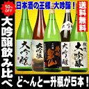 バレンタイン ギフト 【50%OFF 日本酒 大吟醸 飲み比べセット 1800ml 5本セット 第8弾】のし可能 福袋 一升瓶 1.8L 送料無料 まとめ買…