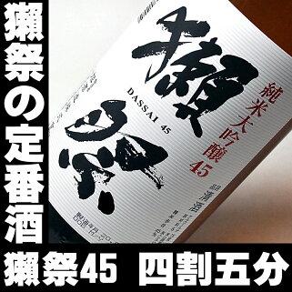 日本酒獺祭45久保田千寿一升瓶1800ml×2本飲み比べ祝い酒四割五分限定飲み比べセット送料無料お酒旭酒造新潟地酒|誕生日セット父親1.8L日本酒セットギフト寒中見舞い父の日