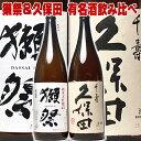 母の日 父の日 ギフト 日本酒 獺祭 45 久保田 千寿 一升瓶 1800ml×2本 飲み比べ 有名酒 四割五分 限定 だっさい 飲み…