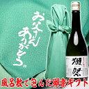 父の日 日本酒 獺祭45 お父さんありがとう風呂敷包み 720ml 送料無料 獺 祭 旭酒造 だっさい 【お酒 お父さん 】父親 ありがとう 地酒 …