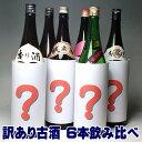 遅れてごめんね 敬老の日 日本酒 訳あり古酒 銘酒6本飲み比べセット 一升瓶 1800ml×6本 飲み比べセット 新潟 酒 セット 1800 送料無料…