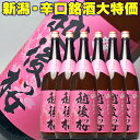 バレンタインデー 日本酒 越後桜 一升瓶 1800ml ダンボール配送 糖類無添加 6本セット 新潟地酒が1本当りたったの1000…