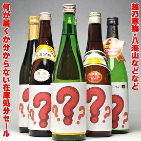 日本酒 訳あり古酒 銘酒6本飲み比べセット720ml×6本 飲み比べセット 越乃寒梅 八海山 久保田 雪椿 白鶴 純米大吟醸 純米酒 純米吟醸