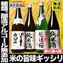 日本酒 敬老の日 ギフト 酒屋の選んだ夢の純米酒 福袋 第4弾【1800ml 4本セット】【RCP】飲み比べ セット 送料無料 獺…