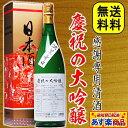 遅れてごめんねホワイトデー ギフト 2018 プレゼント 送料無料 日本酒 慶祝の大吟醸1800ml【愛のあふれる大吟醸】ホテ…