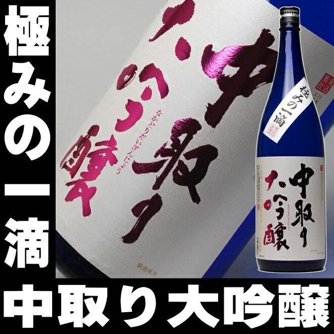 日本酒 お歳暮 御歳暮 ギフト 名城 中取り大吟醸 1800ml