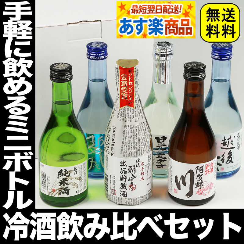 ポイント2倍 日本酒 お歳暮 御歳暮 ギフト 日本酒 飲み比べ お得な6本 セット! 飲みきりサイズ!300ml セット ミニボトル
