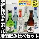 遅れてごめんね母の日 父の日 冷酒 日本酒 飲み比べ お得な6本 セット! 飲みきりサイズ!300ml セット ミニボトル お中元 送料無料