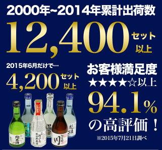 日本酒お年賀ギフトお酒飲み比べお得な6本セット飲みきりサイズ300mlセットミニボトル福袋