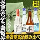 父の日 ギフト 日本酒 各地の銘酒 飲みきりサイズ4本セット(300ml×4本) お父さんありがとうの風呂敷包み ミニボトル 楽天限定