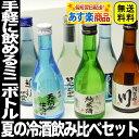 お中元 ギフト 2017 プレゼント 冷酒 日本酒 飲み比べ お得な6本 セット! 飲みきりサイズ!300ml セット
