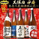 ポイント2倍 久保田 と人気の 日本酒 飲み比べ セット 10%OFF ミツワスペシャル5 1800ml 5本セット 送料無料1本当りた…