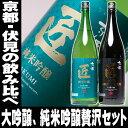 2017年 母の日 父の日 金賞受賞酒飲み比べ!京都の銘酒【匠】飲み比べ1800ml×2本飲み比べセット】お酒 お父さん 日本…