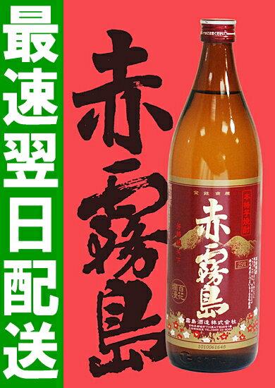 バレンタイン ギフト 2018 プレゼント 赤霧島 900ml 25°【お酒 お父さん ギフト】【RCP】