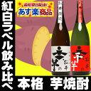 2017年 母の日 父の日 松井の紅白ラベル飲み比べセット1800ml×2本 芋焼酎 飲み比べセット 一升瓶 1800ml【RCP】|喜寿…