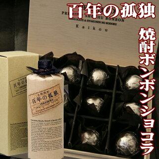 【百年の孤独】チョコレートぼんぼん【冷蔵】