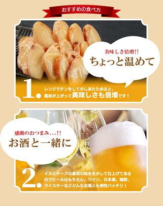 いか珍味おつまみチーズいか15%OFFチーズとイカのハーモニー♪北海道名産カマンベール入りチーズいか×3袋全国送料無料ビール日本酒訳ありお徳用
