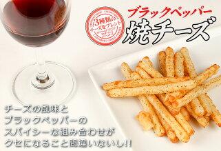 北海道チーズづくしのおつまみセット