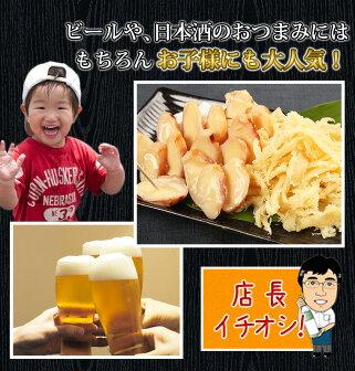 いか珍味おつまみチーズいか北海道産チーズいかチーズさきいか2種類の味が楽しめるお試しセット2袋入り全国送料無料メール便珍味ビール日本酒ポイント消化