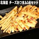 1000円ポッキリ 送料無料 グルメ食品 おつまみ チーズ 北海道チーズづくしのおつまみ セット じゃがチー天 焼きチータラ ペッパー焼き…