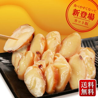 チーズとイカのハーモニー♪北海道名産『カマンベール入りチーズいか』×3袋【全国一律送料無料】