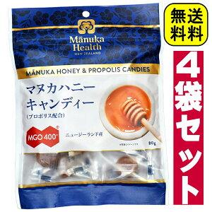 マヌカハニー キャンディ 80g×4袋 正規品 マヌカハニーとプロポリスののど飴 送料無料 グルメ 買いまわり