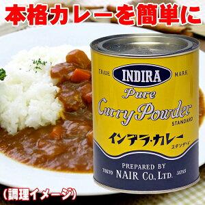 インデラカレー 400g 缶入り ナイル商会 タモさんカレー ご家庭で本格的カレーを簡単に 食品添加物 無添加 カレー粉 送料無料