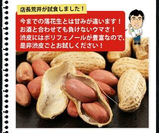 丁寧に天日干しで乾燥させた、香り・甘味共に最高級の千葉県産殻付きピーナッツ