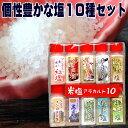 お歳暮 御歳暮 岩塩アラカルト10 10種 お試しサイズ5g 送料無料 紅塩 天ぷら塩、抹茶塩、焼肉塩など色々楽しめる 家飲…
