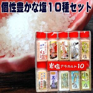 お歳暮 御歳暮 岩塩アラカルト10 10種 お試しサイズ5g 送料無料 紅塩 天ぷら塩、抹茶塩、焼肉塩など色々楽しめる 家飲み 2〜3人用 父の日ギフト 父の日プレゼント プレゼント