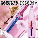 母の日 ワイン ギフト 桜の花びら入り【さくらのワイン】500ml桜のワイン ロリアン 瓶の中は満開 開花宣言【お酒 お父…