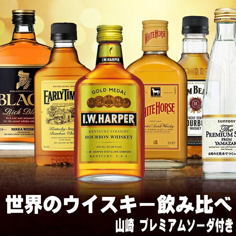 父の日 ウイスキー 飲み比べ セット ギフト 世界のウイスキー 飲み比べ 絶品セット第二弾 ポケットボトル 5本 サントリー 山崎 プレミアムソーダ付き 送料無料 洋酒 お酒 誕生日 お祝い ミニボトル 高級 gift パーティー