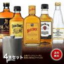 各国の ウイスキー 飲み比べ セット 山崎 プレミアムサイダー とお洒落なヒップフラスコ 付き 送料無料 洋酒 誕生日 お祝い のし紙 男…