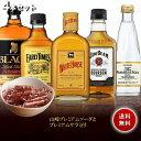 父の日 ウイスキー 各国の 飲み比べ セット 山崎 プレミアムサイダー と当店おつまみ1番人気のサラミ付き 化粧箱入り 送料無料 洋酒 誕…