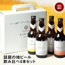 母の日 お酒 おしゃれ ビール 送料無料 地ビール KAWABA 川場 クラフトビール 飲み比べ 330ml 4本セット 詰め合わせ ギフト プレゼント…