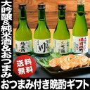 晩酌飲み切りセット 父の日 ギフト 日本酒飲み比べとおつまみセット 大吟醸3本とピュアな純米酒1本 300ml飲み比べ あんきもセット 【お…