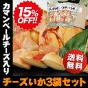 19%引き! チーズとイカのハーモニー♪北海道名産 カマンベール入りチーズいか×3袋おつまみ 珍味 おやつ【RCP】【送料無料】チーズお…
