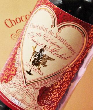 貴腐ワインの絶品チョコ『ショコラ・ド・ソーテルヌ』10%OFF
