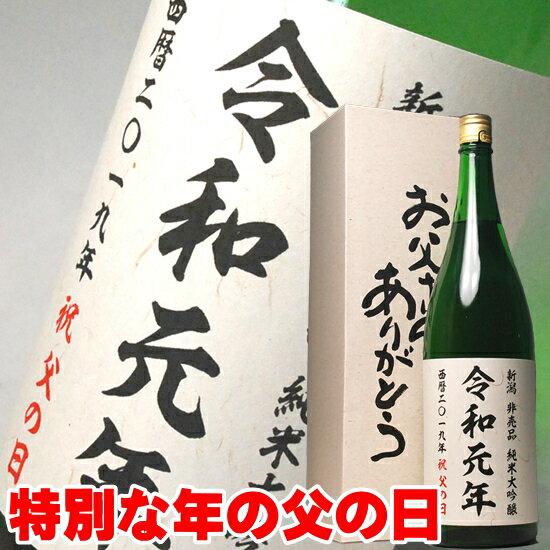 ポイント2倍 早割り クーポン発行中 父の日 ギフト 日本酒 プレゼント お父さんありがとう 令和元年 今年だけの父の日ギフト 一升瓶 1800ml お父さんありがとうBOX 包装無料 送料無料