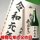 早割り クーポン発行中 父の日 ギフト 日本酒 プレゼント お父さんありがとう 令和元年 今年だけの父の日ギフト 一升瓶 1800ml お父さ…