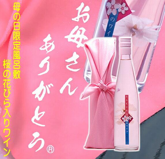 ポイント2倍 父の日 ギフト プレゼント ワイン さくらのワイン お母さんありがとう風呂敷包み(名入れ不可)500ml 送料無料 母 お母さん wine 花入り リキュール 誕生祝い お祝い 桜のワイン
