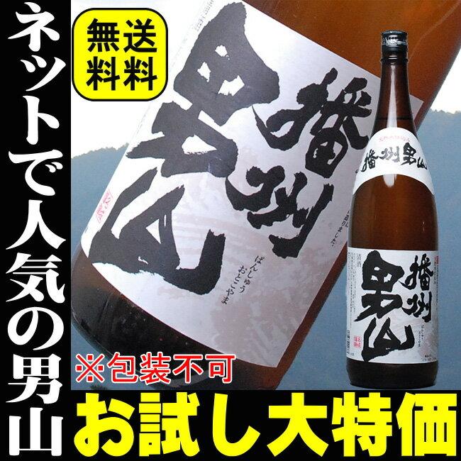 ポイント2倍 日本酒 お歳暮 御歳暮 ギフト 送料無料!播州男山1800ml 兵庫の銘酒が1591円(税別)包装不可 同梱におすすめ