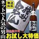 遅れてごめんね母の日 父の日 送料無料!播州男山1800ml 兵庫の銘酒が1591円(税別)包装不可送料無料 日本酒 お父さん お酒 ありがとう …