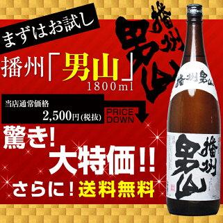 日本酒お買い得播州男山1800ml兵庫の銘酒が2,019円(税別)送料無料訳あり大特価包装不可同梱におすすめ