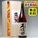 遅れてごめんね 敬老の日 ギフト プレゼント 日本酒 【感謝桐箱入】久保田 千寿 一升瓶 1800ml(日本酒)《送料無料》…